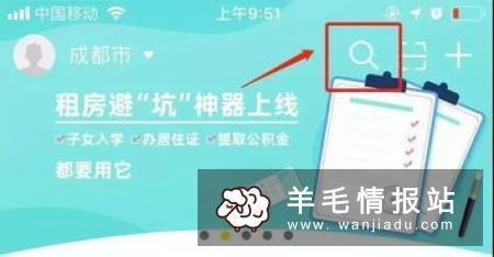 天府市民云,下载APP注册实名送5元红包,可直接提现