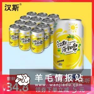 汉斯0酒精菠萝啤12瓶 英菲克电竞无声游戏鼠标 14.9元包邮