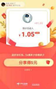 京东金融,新用户领5—99元现金红包,老用户领最低1元
