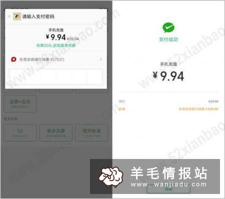 东莞农村商业银行送20元立减金老用户下载D+bank