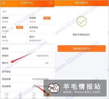 甜橙理财,新用户投3元送3万体验金3天收益21元,可直接提现