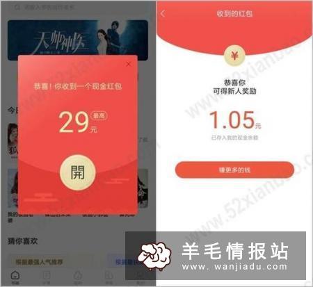 番茄小说,新用户下载APP登陆送1元红包,可直接提现支付宝,秒到