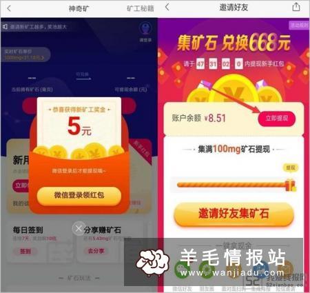 58同城神奇矿新用户下载登陆领取5元红包