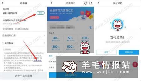 新用户进入活动页面输入手机号领取30元话费券,下载APP注册登陆完成实名绑卡