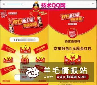 京东送1亿红包,新老用户每天拆1次红包